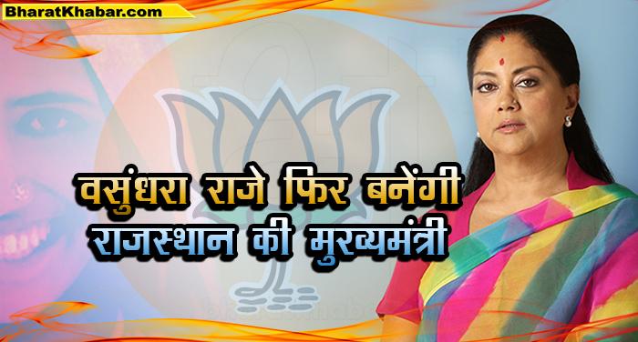 05 75 राजस्थान चुनाव को लेकर अमित शाह का दावा, एक बार फिर वसुंधरा राजे बनेंगी मुख्यमंत्री