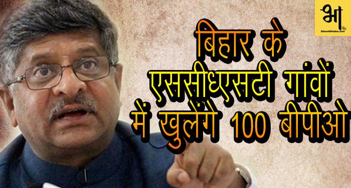 बिहार के एससी/एसटी गांवों में खुलेंगे 100 बीपीओ