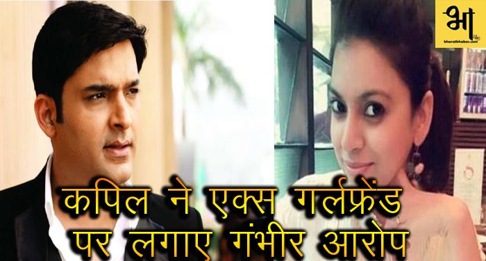 कपिल शर्मा ने की एक्स गर्लफ्रेंड के खिलाफ शिकायत, लगाए गंभीर आरोप