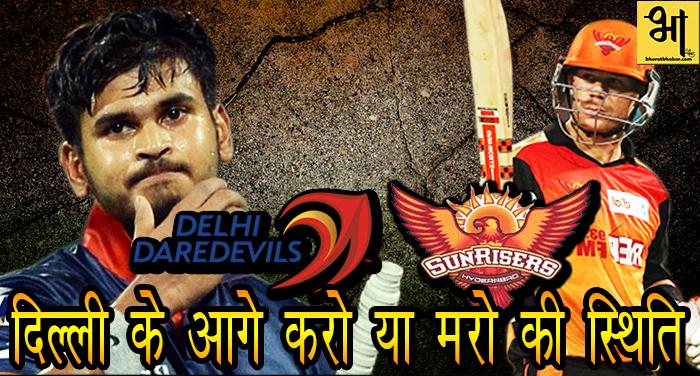07 26 SRH VS DD: दिल्ली के आगे करो या मरो की स्थिति,आज हारी तो हो जाएगी बाहर