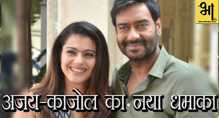 अजय देवगन और काजोल का नया धमाका-इस फिल्म में है साथ
