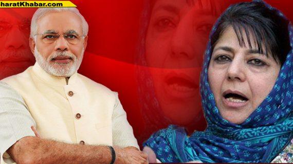 जम्मू-कश्मीर में BJP-PDP का गठबंधन टूटा, बीजेपी ने लिया समर्थन वापस