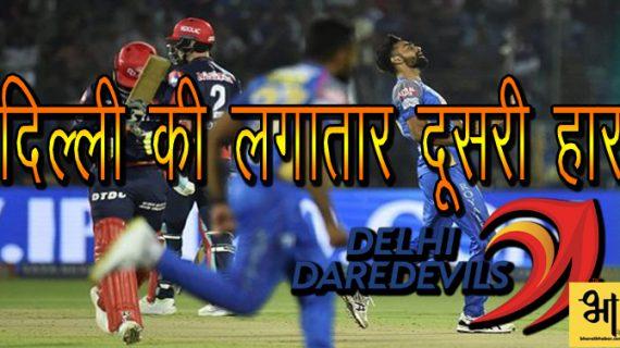 दिल्ली की लगातार दूसरी हार, राजस्थान ने दी 10 रनों से पटखनी