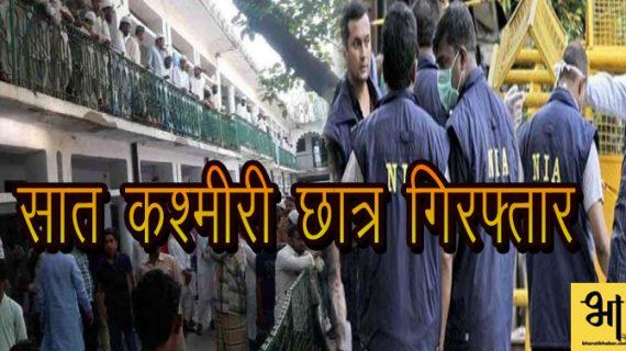 एनआईए की बड़ी कार्रवाई, मदरसे से गिरफ्तार किए सात कश्मीरी छात्र