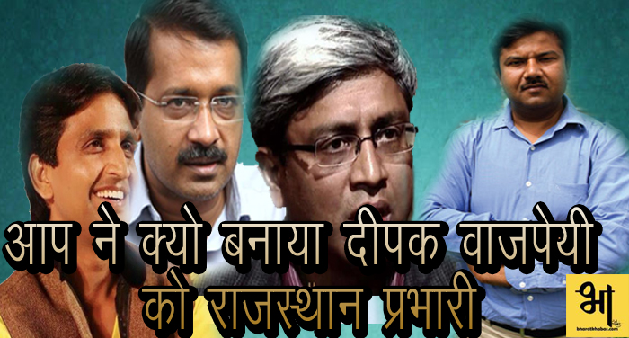 कौन हैं दीपक बाजपेयी कितना डालेगें राजस्थान चुनाव पर असर