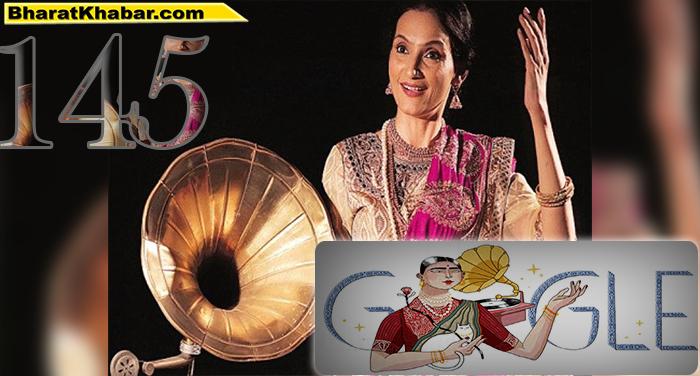 """08 51 मशहूर गायक """"गौहर जान"""" को गूगल ने डूडल बनाकर किया याद, आप भी देखें उनका सफर"""