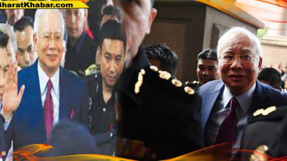 भ्रष्टाचार के आरोपों में फसे मलेशिया के पूर्व प्रधानमंत्री नजीब रजाक की अदालत में हुई पेशी