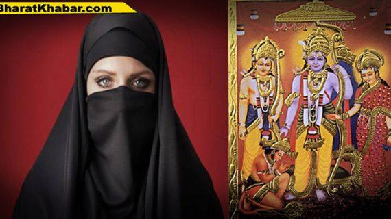 मुस्लिम महिला ने हिंदू मुस्लिम सौहार्द का दिया बड़ा उदाहरण, उर्दू में लिखी रामायण
