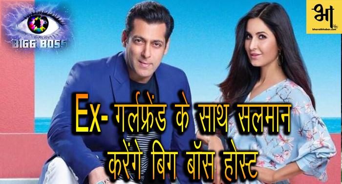 10 16 सलमान खान EX-गर्लफ्रेंड संग करेंगे बिग बॉस होस्ट