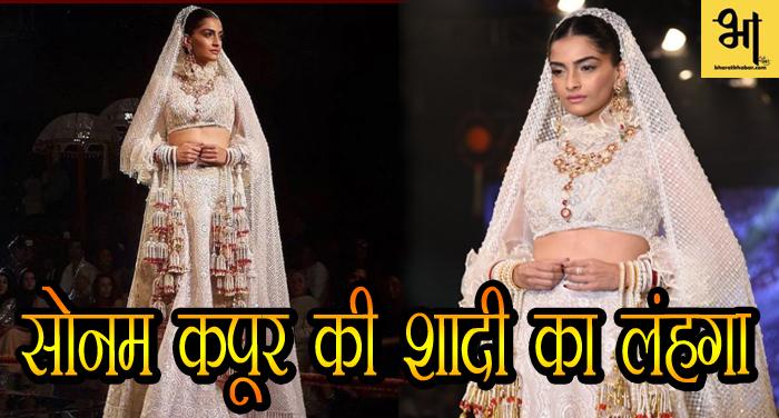 अपनी शादी में इस फैशन डिजाइनर का लहंगा पहनेगी सोनम कपूर