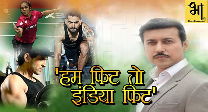 'हम फिट तो इंडिया फिट': राज्यवर्धन सिंह राठौड़ ने दिया रितिक, साइना और विराट को चैलेंज
