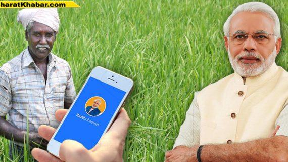 पीएम मोदी ने नमो ऐप के जरिए देश भर के किसानों को किया संबोधित, जाने क्या कहा