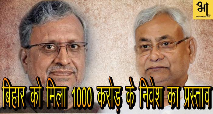 बिहार को मिला 1000 करोड़ के निवेश का प्रस्ताव