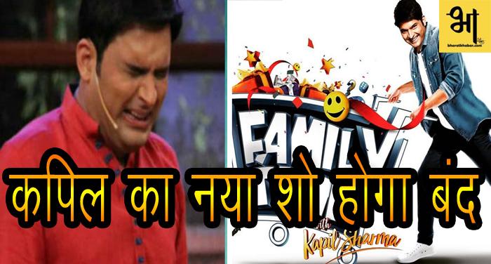 क्या कपिल शर्मा का नया शो भी होगा बंद