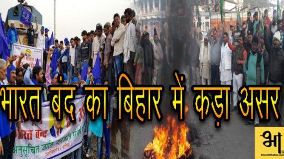 भारत बंद का बिहार में कड़ा असर-जगह जगह विरोध, हिंसा
