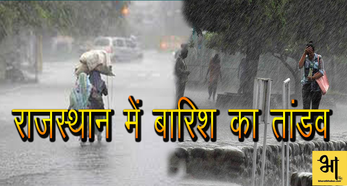 राजस्थान में बारिश ने मचाया तांडव कई लोगों की ली जान
