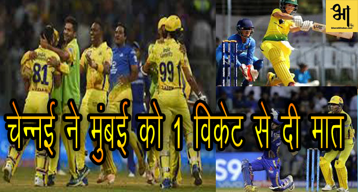 चेन्नई ने मुंबई को 1 विकेट से दी मात