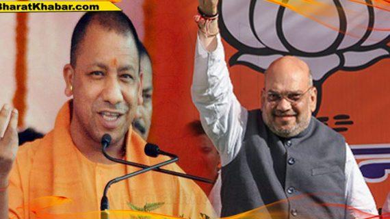 ताजनगरी आगरा में चुनावी मंथन करेंगे अमित शाह, सीएम योगी सहित कई वरिष्ठ नेता रहेंगे मौजूद