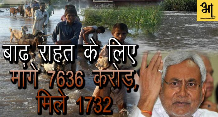 बिहार-बाढ़ राहत के लिए मांगे 7636 करोड़, मिले 1732
