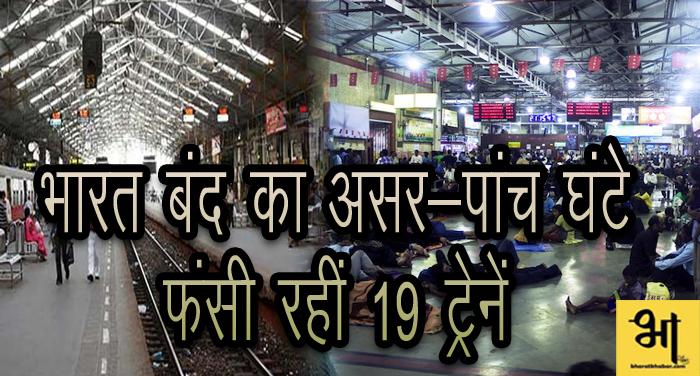 भारत बंद का बिहार में असर-पांच घंटे फंसी रहीं 19 ट्रेनें