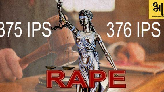 जानिए- कानून में रेप को किस तरह से किया गया है परिभाषित और क्या है सजा का प्रावधान?