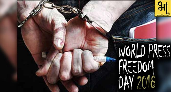 वर्ल्ड प्रेस फ्रीडम डे: लुढ़की भारत की विश्व रैंकिग, 7 सालों में इतने पत्रकारों ने गंवाई जान