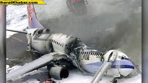 चीन के दक्षिणी हिनान प्रांत में एक विमान हुआ दुर्घटनाग्रस्त