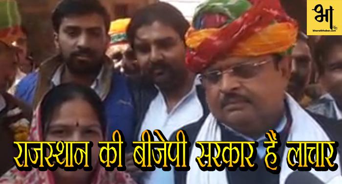 राजस्थान की बीजेपी सरकार हैं लाचार