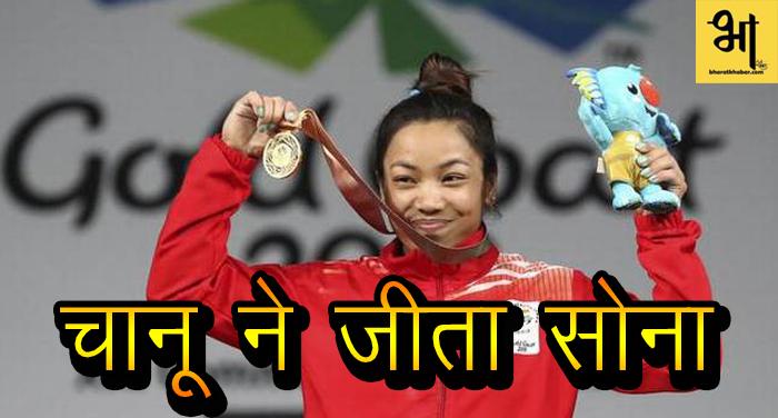 15 2 गोल्ड कोस्ट कॉमनवेल्थ: वेटलिफ्टिंग में चानू ने भारत को दिलाया पहला गोल्ड,