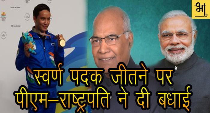 राष्ट्रपति, प्रधानमंत्री ने स्वर्ण पदक जीतने पर निशानेबाज जीतू राय को दी बधाई