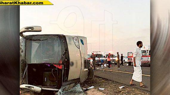 सऊदी अरब में हुआ एक दर्दनाक सड़क हादसा,बस में सवार 6 यात्रियों की हुई मौत