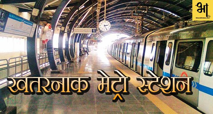 18 3 ये हैं दिल्ली के खतरनाक मेट्रो स्टेशन, रात 10 बजे के बाद नहीं मिलेगी एंट्री