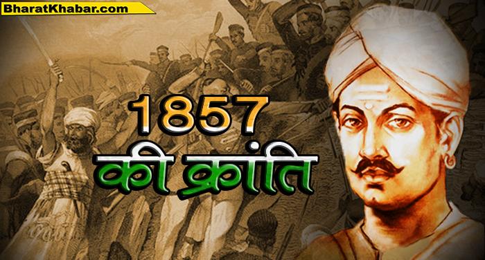 अंग्रेजों के खिलाफ 1857 की क्रांति के आगाज का मुख्य तथ्य था मजहब