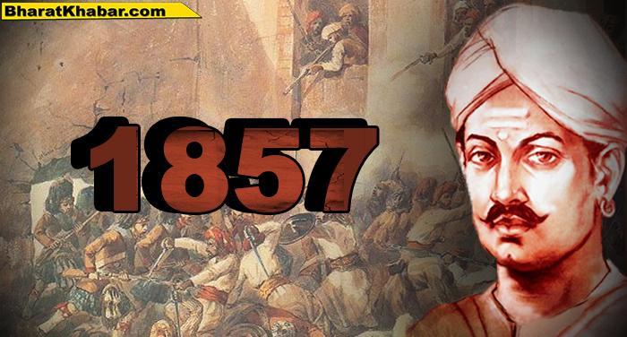 अंग्रेजों के खिलाफ 1857 की क्रांति के आगाज का मुख्य तथ्य था मजहब!