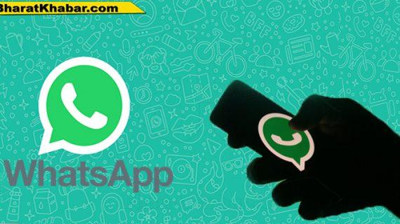 इस नए ऐप से व्हाट्सएप यूजर जान पाएंगे कि मैसेज फॉरवर्ड किया गया है या नहीं