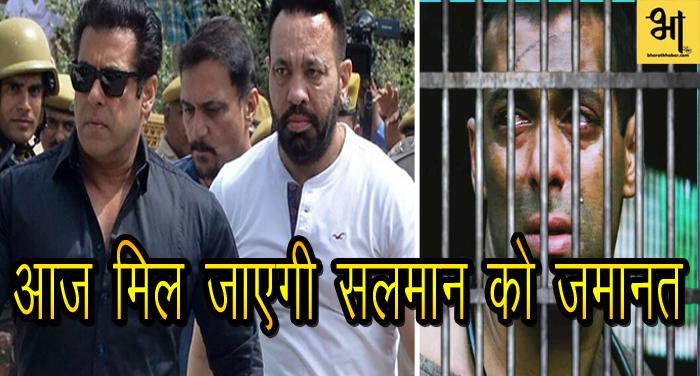 2 आज भी नहीं हुई सलमान की जमानत-रहेगें जेल में