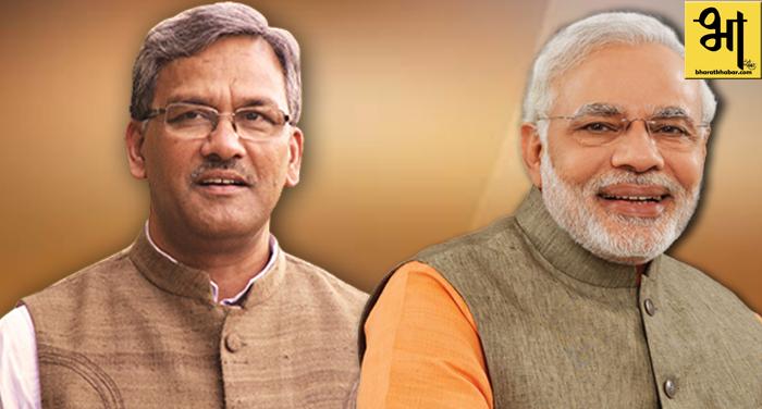 मुख्यमंत्री त्रिवेंद्र सिंह रावत ने प्रधानमंत्री नरेंद्र मोदी का किया आभार व्यक्त