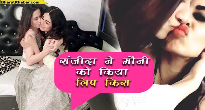 संजीदा ने मौनी रॉय का किस लिप किस, वीडियो हुआ वायरल