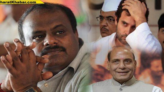 राहुल गांधी के बाद गृहमंत्री राजनाथ सिंह से मिले कर्नाटक के सीएम एचडी कुमारस्वामी