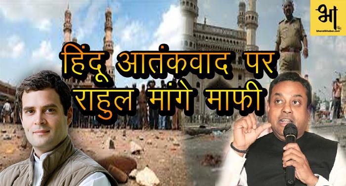 मक्का मस्जिद मामले पर राजनीति तेज, बीजेपी ने राहुल से माफी मांगने को कहा