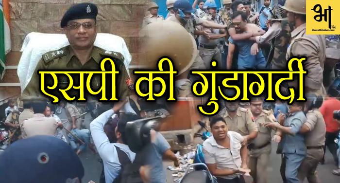 मेरठ: एसपी सिटी की गुंडागर्दी, बिना बात के राहगिरों को जड़े थप्पड़