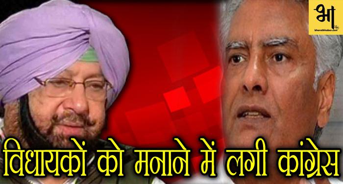 22 5 पंजाब में कैबिनेट विस्तार से नाराज विधायक, मनाने में लगी कांग्रेस