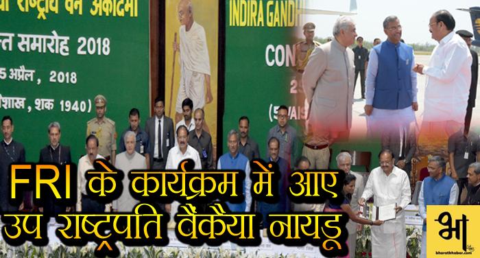23 7 भारतीय वन सेवा परिवीक्षार्थियों के दीक्षान्त समारोह में उप राष्ट्रपति ने किया उत्कृष्ट अधिकारियों को सम्मानित किया