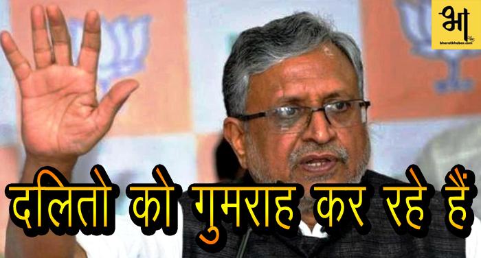 दलितों के लिए कुछ नहीं किया अब गुहराह कर रहे हैं सुशील मोदी