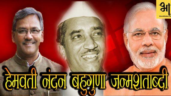 पीएम मोदी और सीएम त्रिवेंद्र सिंह रावत ने दी हेमवती नंदन बहुगुणा की जयंती पर श्रद्धांजलि