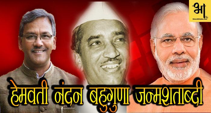 26 4 पीएम मोदी और सीएम त्रिवेंद्र सिंह रावत ने दी हेमवती नंदन बहुगुणा की जयंती पर श्रद्धांजलि