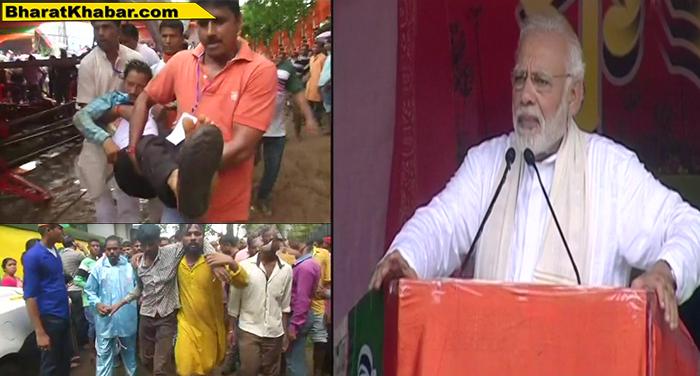 मिदनापुर में पीएम मोदी की रैली के दौरान हुआ बड़ा हादसा, घायल हुए 20 बीजेपी समर्थक