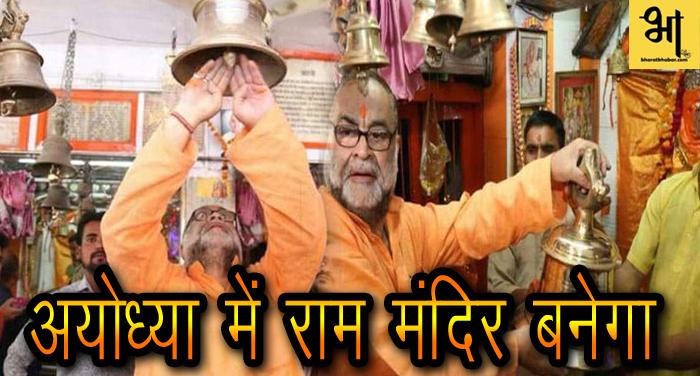 28 2 नवाब ने किए भगवान हनुमान के दर्शन,अयोध्या में बनेगा राम मंदिर