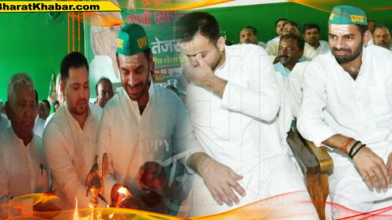 'राजद' के स्थापना दिवस पर छलके तेजस्वी यादव के आंसू, तेजप्रताप ने पहनाया तेजस्वी को मुकुट