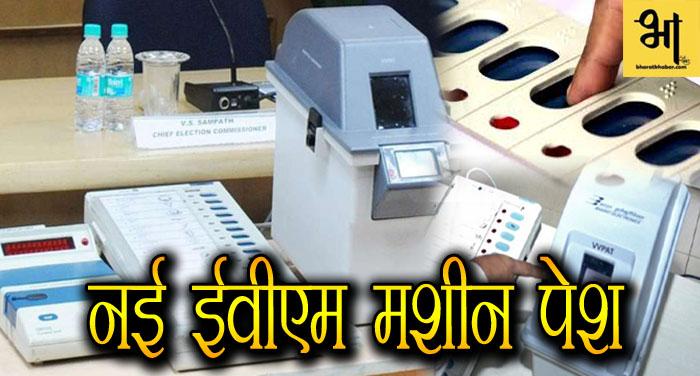 थर्ड जनरेशन ईवीएम मशीन हुई पेश, कर्नाटक चुनाव में होगा इस्तेमाल